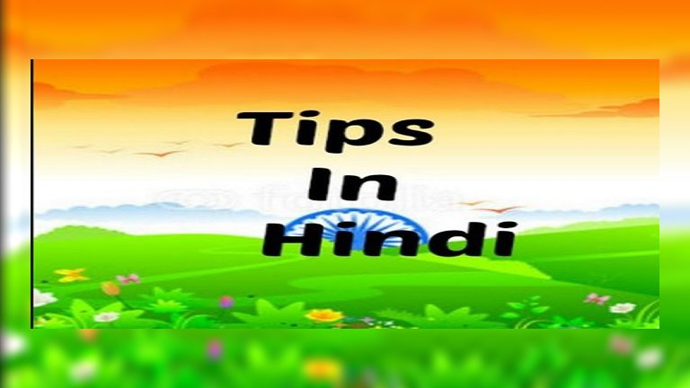 Tips in Hindi