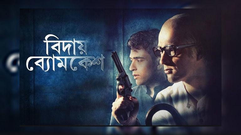 Biday Byomkesh