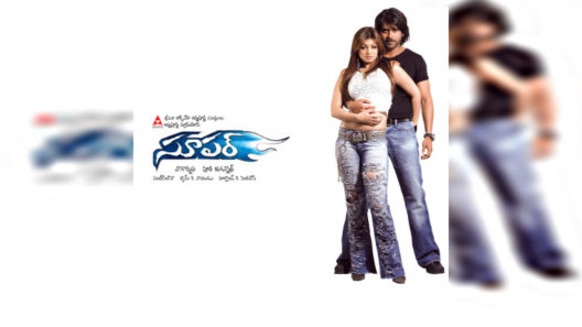 Super - Telugu Movie