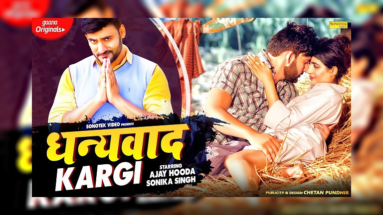 Dhanyawaad Kargi Song Lyrics